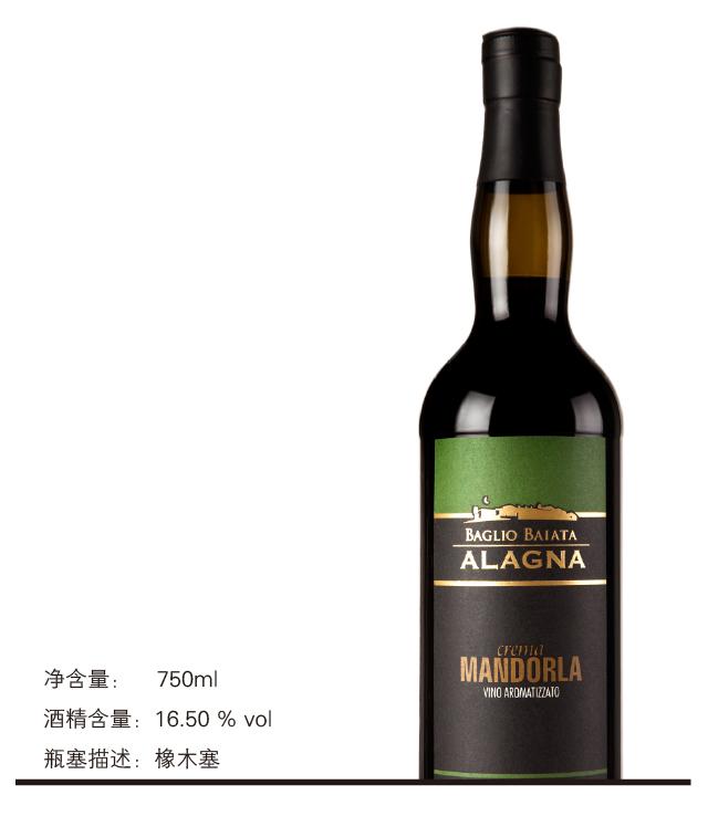 2兰尼酒庄杏仁玛萨拉配制酒.jpg